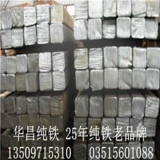 電工純鐵-純鐵加工-純鐵毛坯件 就在華昌純鐵