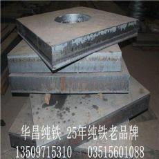 各種規格純鐵 太鋼純鐵 DT4E純鐵帶 華昌純鐵告訴你