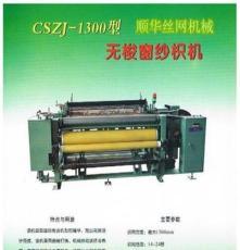 厂家直销供应金刚网织网机不锈钢网织网机无梭编织机