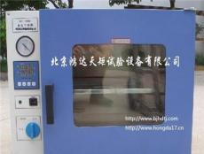 北京真空干燥箱设备