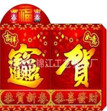 2013受欢迎的 红包 厂家提供 利是封 传统红包 节庆红包