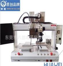 華唯電子廠家直銷供應 自動焊錫機生產廠家定制批發