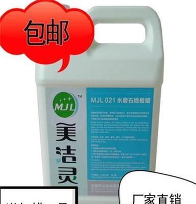 供应美洁灵ML-021供应水磨石地板蜡家用免抛蜡