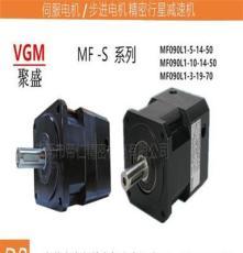 供应广东莞聚盛VGM MF090SL1-5-19-70减速机