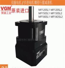 MF070SL2-12-8-30台湾原装正品聚盛VGM减速机现货销售