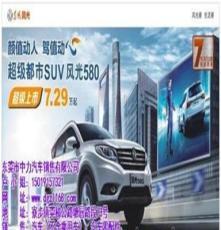 東風小康C31 1.2L基本型、中力汽車