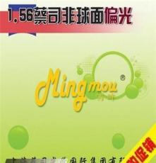 明眸 上海蔡司1.56非球面 偏光镜片 近视镜 司机 防紫外线