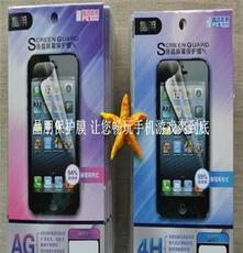 厂家直供 三星i699 晶朋AG磨砂防指纹 防炫目 原装手机保护膜