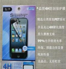 厂家直供 晶朋4H高清防刮 三星i9082 品牌 手机保护膜