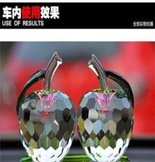 廠家直銷水晶蘋果香水瓶 高檔汽車內飾擺件 平平安安吉祥物工藝品
