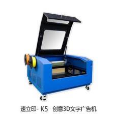 优质发光字3D打印机