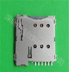 廣西廠家生產研發MICRO SIM卡座批發,micro小卡產地貨源