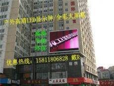 商場戶外P高清LED全彩顯示屏-超市戶外P全彩led大屏幕-深圳市最新供應