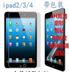 专业生产 苹果ipad3/4 贴膜高清磨砂 钻石屏幕保护膜 PET贴膜批发