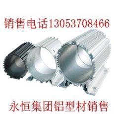 铝合金型材电机壳铝合金机壳机座铝合金电机壳体