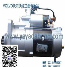 沃爾沃柴油機起動機-沃爾沃遍達啟動馬達-VOLVOPENTA配件