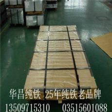 純鐵棒DT4E 電工純鐵DT4C 華昌純鐵廠家加工