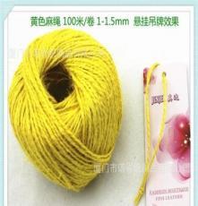 麻线 黄色麻绳 1-1.5mm线径 精美颜色