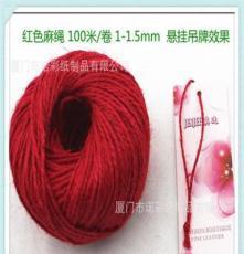 麻线 红色麻绳 1-1.5mm线径 经典颜色