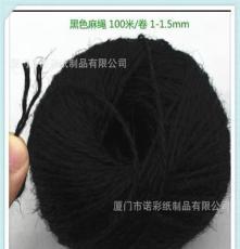 麻线 黑色麻绳 1-1.5mm线径 精美款式