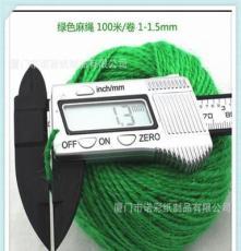 麻线 绿色麻绳 1-1.5mm线径 库存发货
