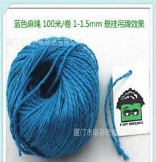 麻线 蓝色麻绳 1-1.5mm线径 本款有库存