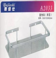 供應雅佳仕A2033雅佳仕單層置物架
