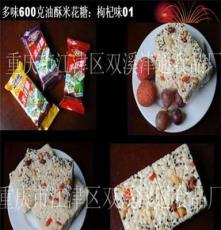 廠家直批600克多味油酥米花糖,食品廠糕點、米花糖、無中間環節