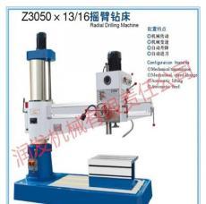 Z3050x13/16機械搖臂鉆床 搖臂鉆床價格