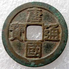 国内大的唐国通宝交易公司