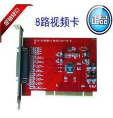 原装8路监控视频卡 软件压缩卡 高清网络远程视频 采集卡特价促销
