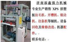 济南添鑫强力xps挤塑板拉毛机、开槽机、铣边机、边条机