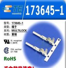 173645-1 插頭插座 AMP TE 美國泰科 原廠現貨 端子連接器 正品