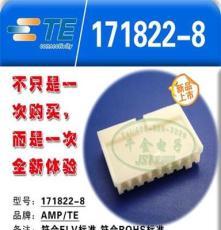 即時交貨 AMP TE TYCO泰科 原廠現貨 端子連接器 正品 171822-