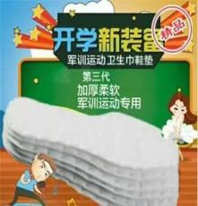 军训卫生巾两叶足鞋垫I879555782I舒适,缓压,吸汗