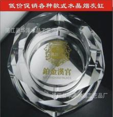低價促銷 八角鍍銀水晶煙灰缸 四方鍍銀水晶煙灰缸 臥式煙缸