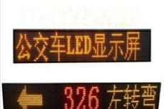 左右轉彎《公交車LED線路牌》廠家價格