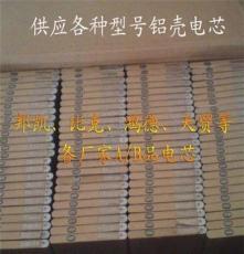 供应423650AR/800毫安铝壳电芯 全新铝壳电芯