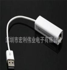 USB2.0外置有线网卡AX88772A WII/苹果Macbook AIR免驱