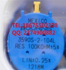 BOURNS多轉型精密電位器3590S-2-104L 3590S-100K變阻器
