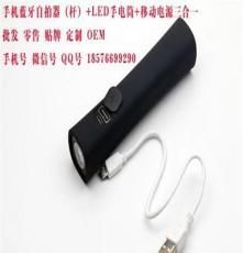 蓝牙自拍杆OEM公司 广州外贸品质蓝牙自拍杆批发带移动电源手电筒
