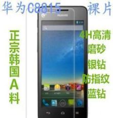 供应优质 华为 C8815手机保护膜 手机膜g610钻石膜 彩色贴膜批发