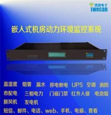吉林遼寧機房動力環境監控系統生產廠家 知名品牌首選價格詢價