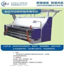 梭織布卷布機、卷布機、勁龍機械(在線咨詢)