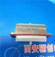 J36C-62T5J  矩形連接器 62芯插頭插座 接插件
