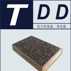 北京保溫板廠家-仿石材外墻一體板