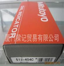 进口日本三丰杠杆百分表513-404C