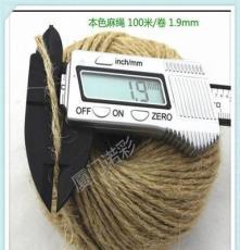 麻线 牛皮纸颜色 可书签挂商标等 1.5-2mm线径 大量库存现货