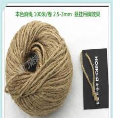 麻绳 牛皮纸颜色 2.5-3mm线径麻线 库存现货