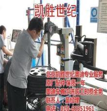凱勝世紀汽車服務(在線咨詢)、北京奧迪保養